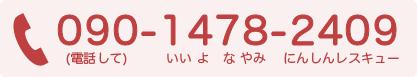 090-1478-2409(電話して)いいよなやみにんしんレスキュー
